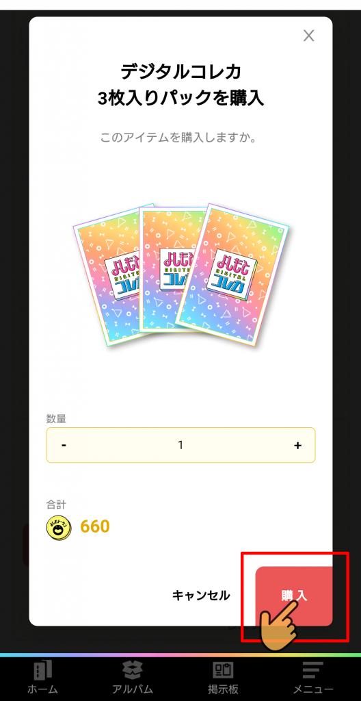 デジタルコレカ 3枚入りパックを購入